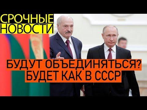 СРОЧНО! СРОЧНЫЕ НОВОСТИ! Лукашенко выступил с предложением об интеграции России и Белоруссии.