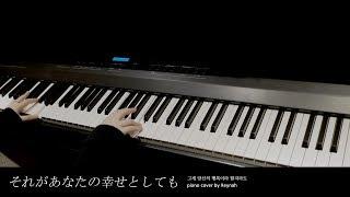 """""""그게 당신의 행복이라 할지라도 (それがあなたの幸せとしても)"""" Piano cover 피아노 커버"""
