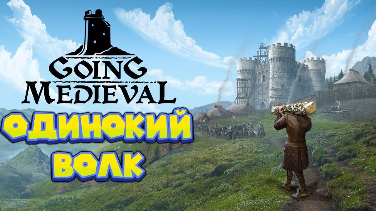 ОДИНОКИЙ ВОЛК ГОРЕМЫКА Going Medieval