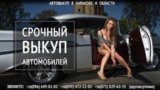 Срочный выкуп автомобилей в Харькове и области(Авто выкуп в Харькове и области - http://avtovikup.kh.ua/, 2016-02-13T23:11:04.000Z)