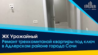 Ремонт трехкомнтаной квартиры под ключ в Адлерском районе города сочи ЖК Урожайный