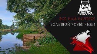 RF4 РР4 Русская Рыбалка 4 Большой Розыгрыш с 1 октября по видео Скоро 4000 подписчиков