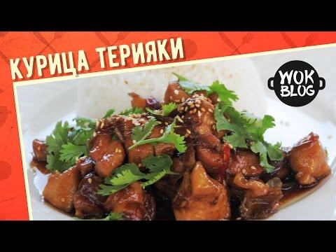 Терияки курица рецепт