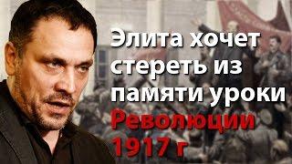 Элита хочет стереть из памяти уроки Революции 1917 года