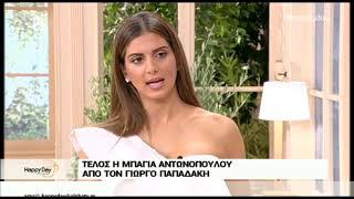 alterinfo.gr - Τέλος η Μπάγια Αντωνοπούλου από την εκπομπή του Γιώργου Παπαδάκη