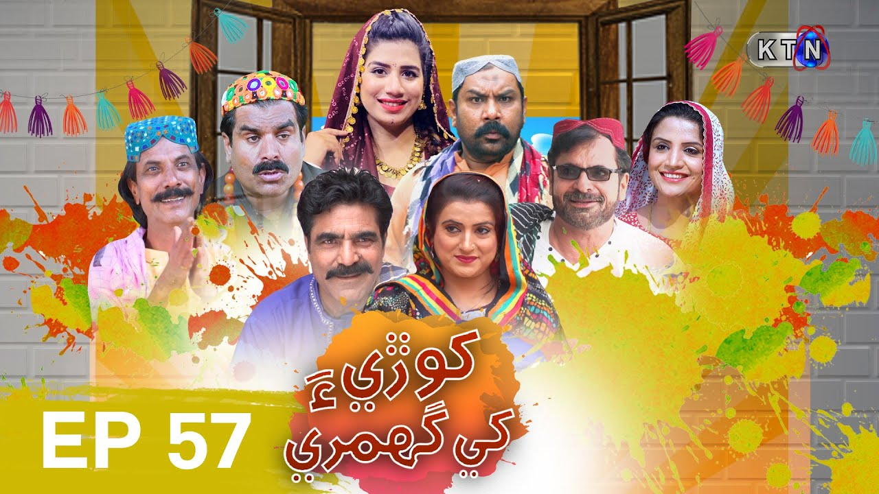 Khori Khay Ghumri  Episode 57 | Comedy Drama Serial | on KTN Entertainment