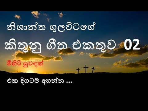 nishantha gulavitage song collection part 02 | mihiri suwandak |  sinhala geethika