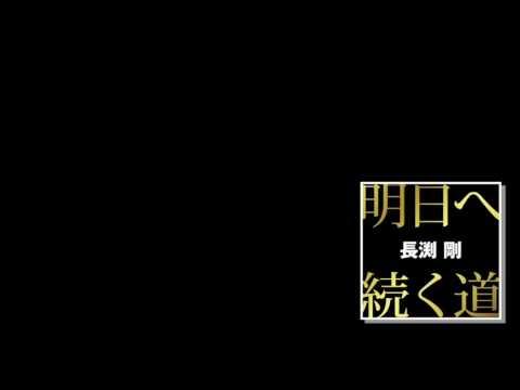 Download 長渕剛 - 明日へ続く道