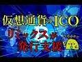 仮想通貨の「ICO」の動きが広がってきた、リミックスポイントがICO支援に乗り…