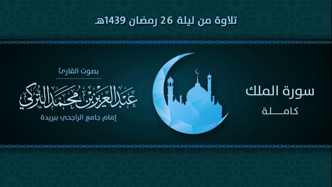 سورة الملك للقارئ عبد العزيز التركي رمضان 1439هـ Youtube