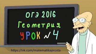 ОГЭ по математике 2016 Геометрия задание 12 (  ЕГЭ / ОГЭ 2017)