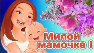 💖ДЕНЬ МАТЕРИ!💖 Красивое поздравление  С ДНЁМ МАТЕРИ ! 💖ТРОГАТЕЛЬНОЕ ПОЗДРАВЛЕНИЕ ДЛЯ МАМЫ !💖