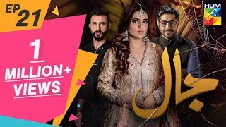 Jaal Episode #21 HUM TV Drama 26 July 2019