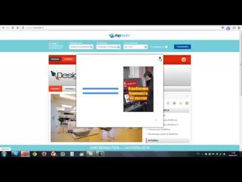 Как купить дешевый трафик на popunder.ru