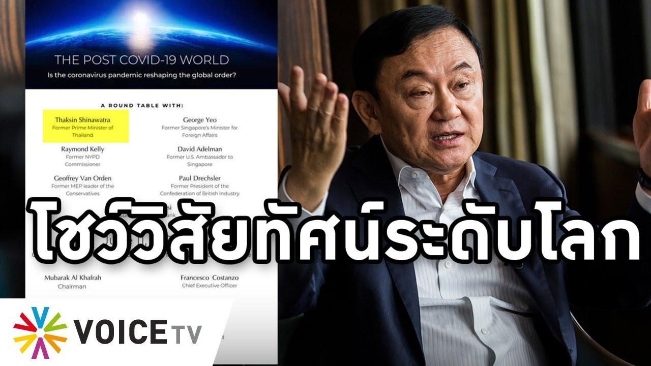 Overview - ทักษิณโชว์เหนือ ขึ้นเวทีโชว์วิสัยทัศน์ วิเคราะห์โลกหลังโควิด ประกบผู้นำธุรกิจ-การเมืองโลก