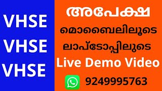 VHSE Admission 2020, VHSS, VHSE Kerala,  How to Apply Online . Malayalam. Step by step Video