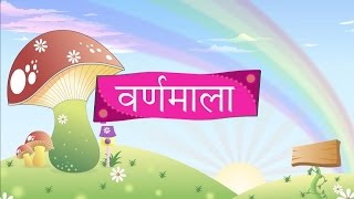 Hindi Alphabets (Varnamala) - Preschool Learning