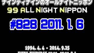 ラジオ ニッポン放送 「ナインティナインのオールナイトニッポン」 第82...