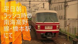 【平日朝ラッシュ時の南海高野線の列車】南海高野線・橋本駅にて