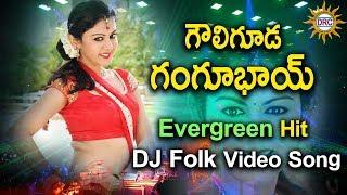 Gowliguda Gangubhai Evergreen Hit Dj Video Song || Disco Recoding Company