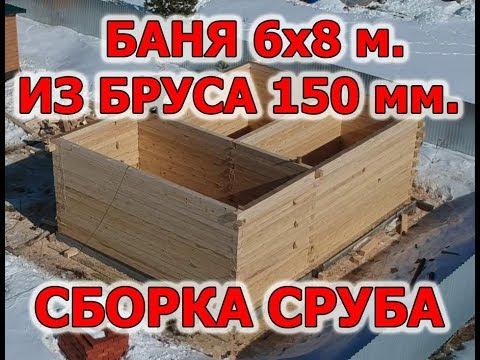 Баня 6х8 м. из бруса 150х150 мм. Сборка сруба.