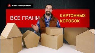 видео Упаковка из картона: виды и производство