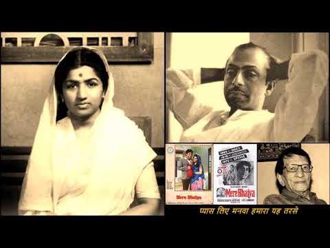 Lata Mangeshkar - Mere Bhaiya (1972) - 'pyaas liye manwa'