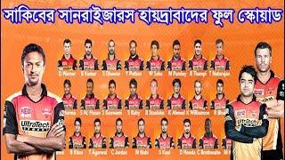 ওয়ার্নার-রশিদ খানসহ এবারের আইপিএলে সাকিবের দল হায়দ্রাবাদে ২৫ জন ক্রিকেটার,যারা আছেন Shakib in IPL