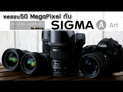 Test Sigma Art with 50 Mega Pixel Canon 5DSr  [Thai]