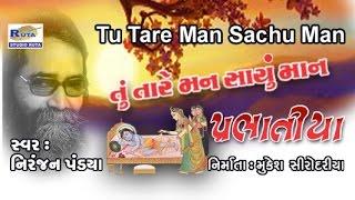 Prabhatiya Tu Tare Man Sachu Maan | Best Gujarati Prabhatiya Bhajan by Niranjan Pandya