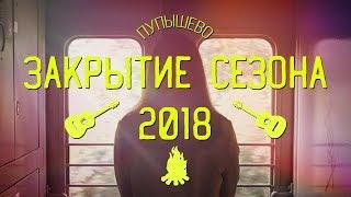 ПУПЫШЕВО: Закрытие Сезона 2018