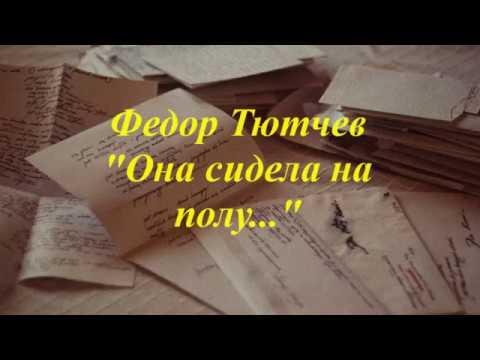 Изображение предпросмотра прочтения – ВладиславПрокопенко читает произведение «Она сидела наполу…» Ф.И.Тютчева