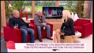 Ο Πέτρος Φιλιππίδης και ο Παύλος Χαϊκάλης στην Ελένη (16/11/17)