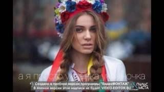 Хохлушки. Шедевр української музики 2016. ВІА ТоШоНаДо.  музика слова Сашко Невже !