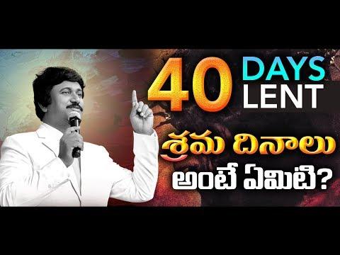 40 Days (Lent Days)- శ్రమ దినాలు (లెంట్ దినములు) |Complete Explanation|
