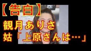上原さくらさんの元夫・青山氏と電撃婚を発表した観月ありさ(38)。 観...