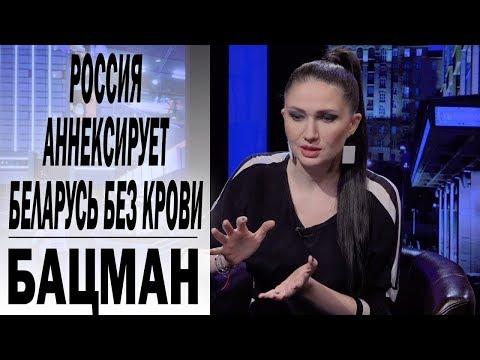 «Беларусь в пасти русского медведя»: Алеся Бацман о сложном выборе Лукашенко