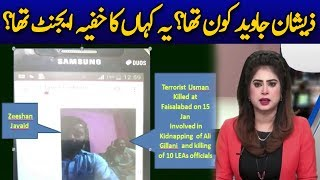 Sahiwal Tragedy: Strong Evidence of Driver Zeeshan Recived By Media???   8@7