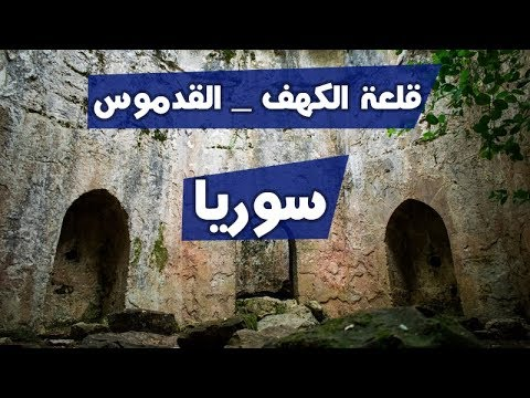 قلعة الكهف _ القدموس | سوريا | Alkahef citadel _ alqadmus | Syria | Cinematic travel video