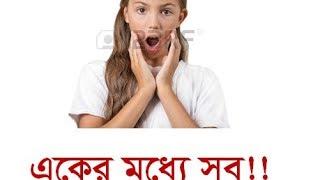 ►একের মধ্যে সবা !! | অস্থির একটি app | Bangla Android Tips and Tricks 2017