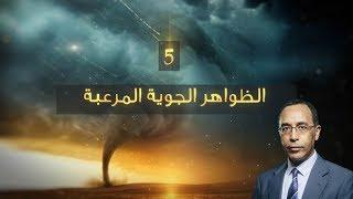 ((ويتفكّرون 2)): الظواهر الجوية المرعبة
