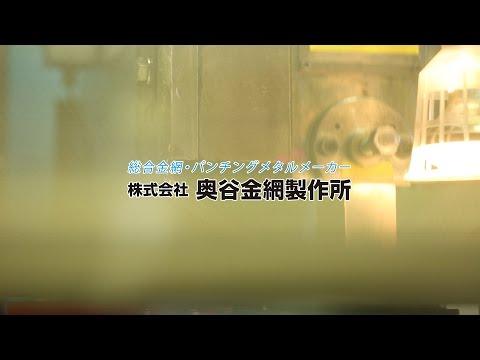 (株)奥谷金網製作所 1分間CM 総合金網・パンチングメタルのことならおまかせ!