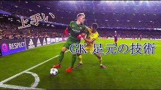 【サッカー】見てるこっちがヒヤヒヤする!GKの決死のスキル集 ●ゴールキーパー・足技スーパープレイ thumbnail