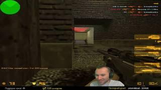 Counter-Strike 1.6 🔴 5×5 Заносите героев! Поехали!