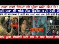 Ludhiana Ch Vapreya Dardanak Hadsa 2 Nojwan Mundeya Di Gyi Jaan mp3