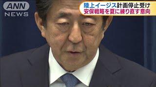 安倍総理大臣 安保戦略を夏に練り直す意向(20/06/19)