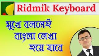 Bangla Voice Typing Using Ridmik Keyboard | Google Voice Typing Tips screenshot 3