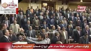 بالفيديو.. وقوف مجلس النواب دقيقة حدادا على أرواح ضحايا الكنيسة البطرسية