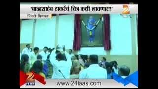 Pimpri Chinchwad : Mahanagar Pallika Issue On Painting Of Bala Saheb Thackeray