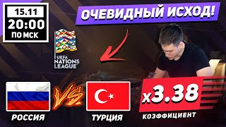 ТУРЦИЯ РОССИЯ ПРОГНОЗ! СТАВКА С КЭФ 3.38!!! ЛИГА НАЦИЙ УЕФА 15 НОЯБРЯ.